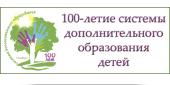 100 лет системе дополнительного образования