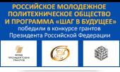 Проект Фонда президентских грантов