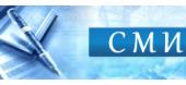 Наши публикации в СМИ