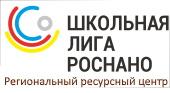 Региональный ресурсный центр образовательной программы «Школьная лига РОСНАНО»