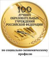 100 лучших образовательных организаций по социально-экономическому профилю