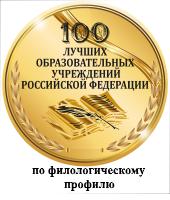 100 лучших образовательных организаций по филологическому профилю