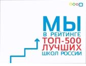 500 «Лучшие школы России»