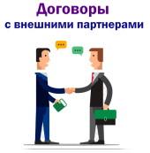 Договоры с внешними партнерами