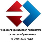 Конкурс ФЦПРО - 2.3-03-03
