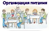 Организация питания обучающихся
