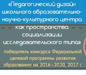 Конкурс Федеральной целевой программы развития образования на 2016–2020г