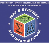 «Федерально-окружное соревнование научно-социальной программы «Шаг в будущее» по УрФО РФ»