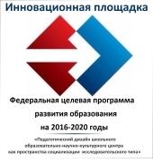 Инновационная площадка Федеральной целевой программы развития образования на 2016-2020
