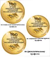 100 лучших образовательных организаций по социально-гуманитарному профилю