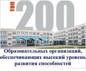 200 лучших образовательных организаций, обеспечивающих высокий уровень развития способностей